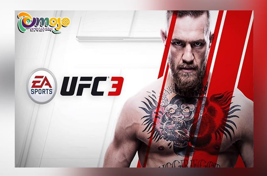 نقد و بررسی بازی UFC 3- بازی یو اف سی