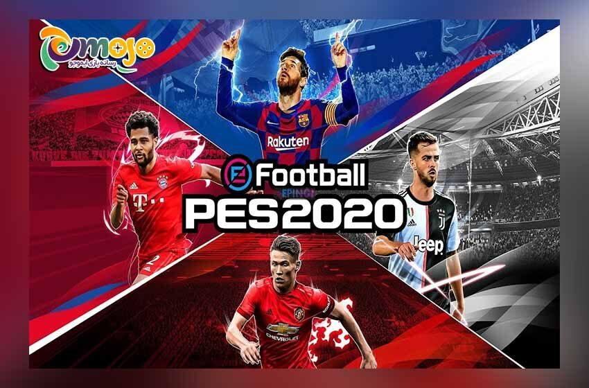 نقد و بررسی بازی eFootball PES 2020) PES 2020)
