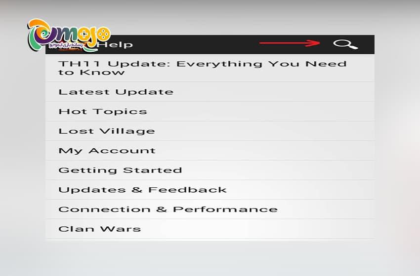 مراحل تغییر اسم دهکده در بازی کلش اف کلنز برای چندمین بار