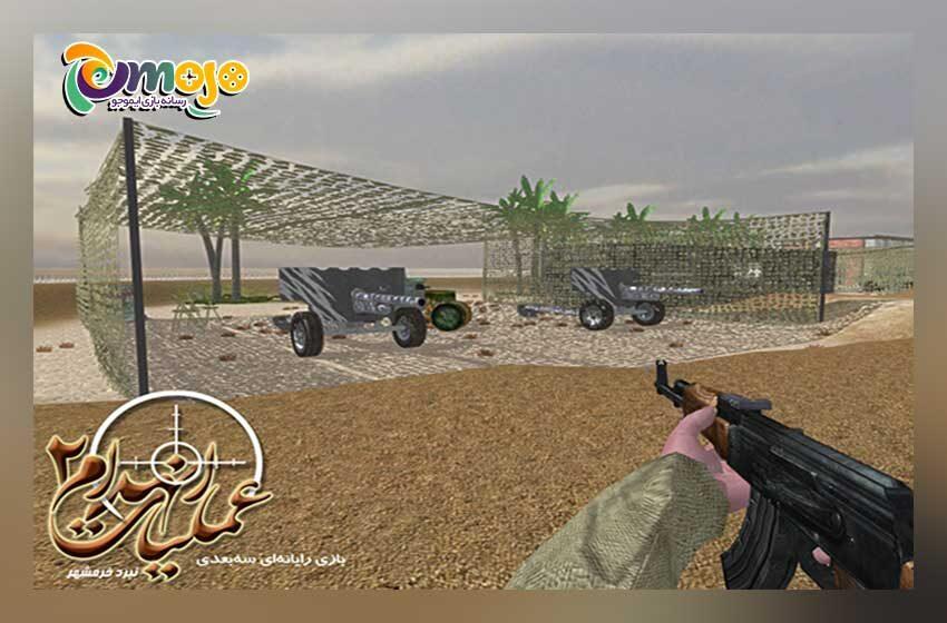 دانلود رایگان بازی عملیات انهدام ۲: نبرد خرمشهر
