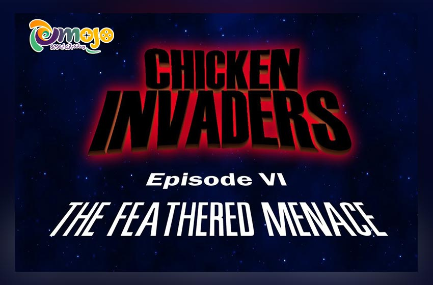 دانلود رایگان بازی chicken invaders 6 برای اندروید