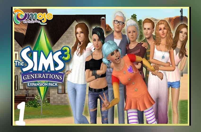 دانلود بازی سیمز ۳ (Sims 3)، بهترین ورژن بازی