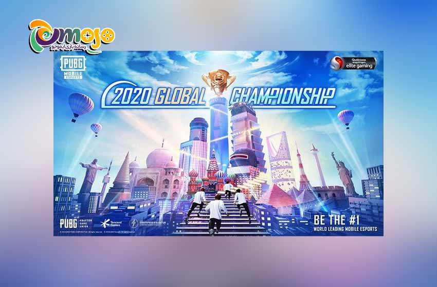 تیم های دعوت شده در PUBG Mobile Global Championship 2020، بزرگترین مسابقه پابجی موبایل