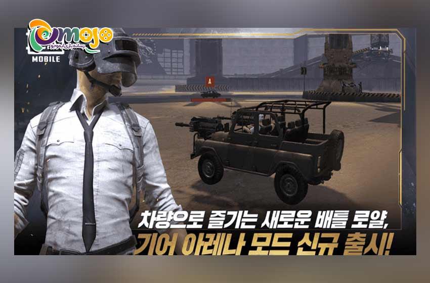 همه چیز درباره هک یوسی در نسخه کره ای پابجی موبایل