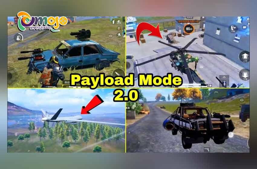 Payload 2.0 پابجی موبایل: هر چیزی که نیاز است بدانید
