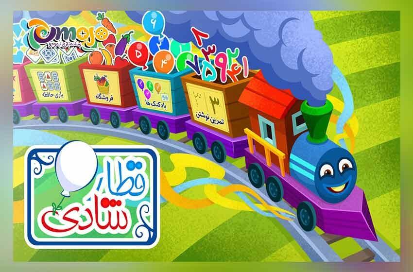 دانلود رایگان بازی قطار شادی ؛ بازی سرگرم کننده کودکان