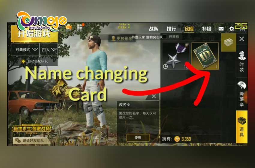 روش تغییر نام کاراکترهای پابجی موبایل: گرفتن کارت تغییر نام