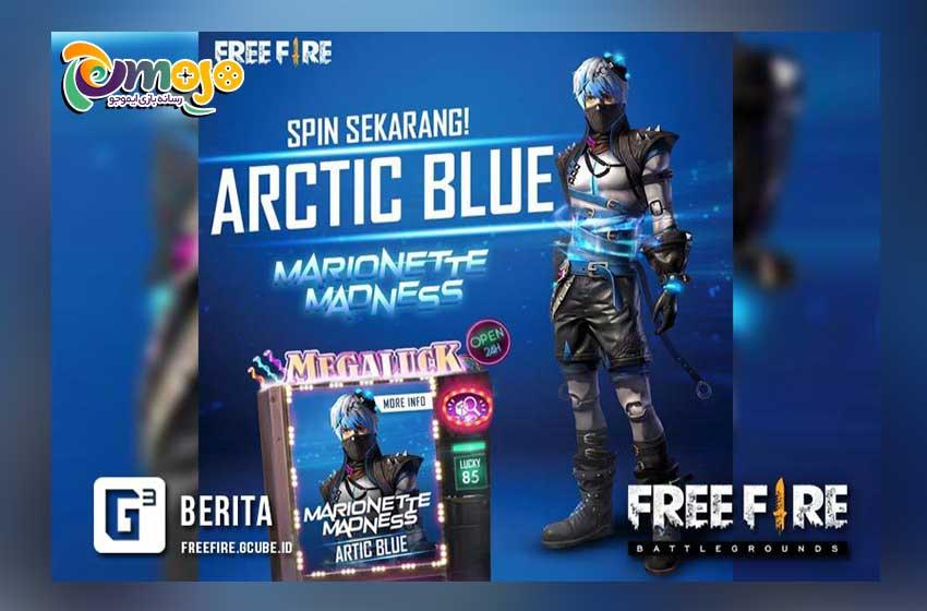 آموزش گرفتن Arctic Blue Bundle فری فایر با چند گام