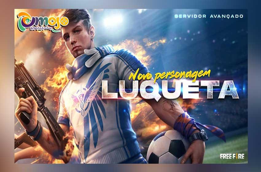 ترفندهای گرفتن کاراکتر جدید Luqueta بازی فری فایر