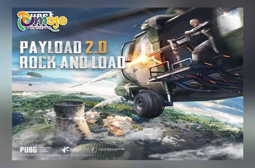 تاریخ انتشار حالت Payload 2.0 پابجی موبایل مشخص شد