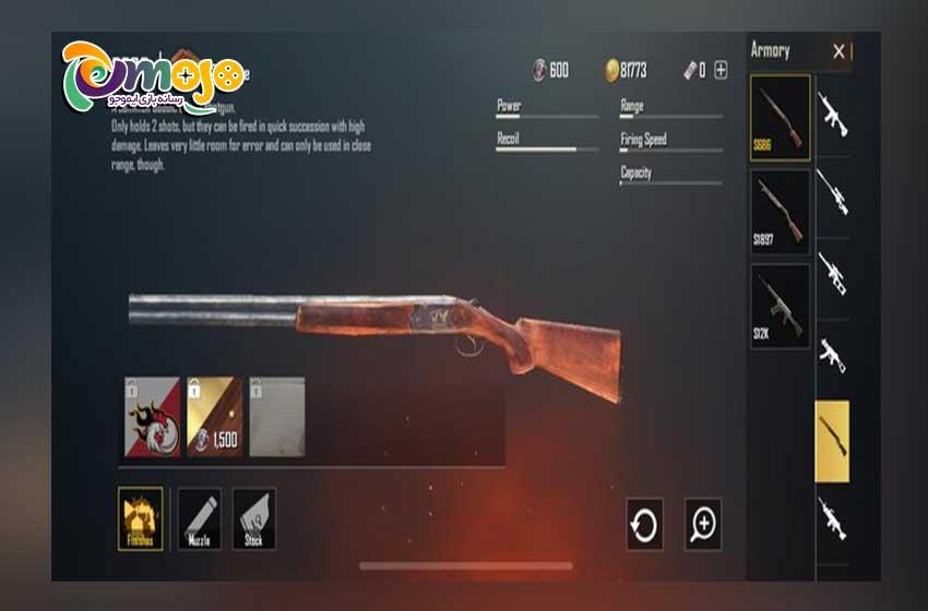 بررسی قدرت دامنه اسلحه شاتگان ها در بازی pubg mobile