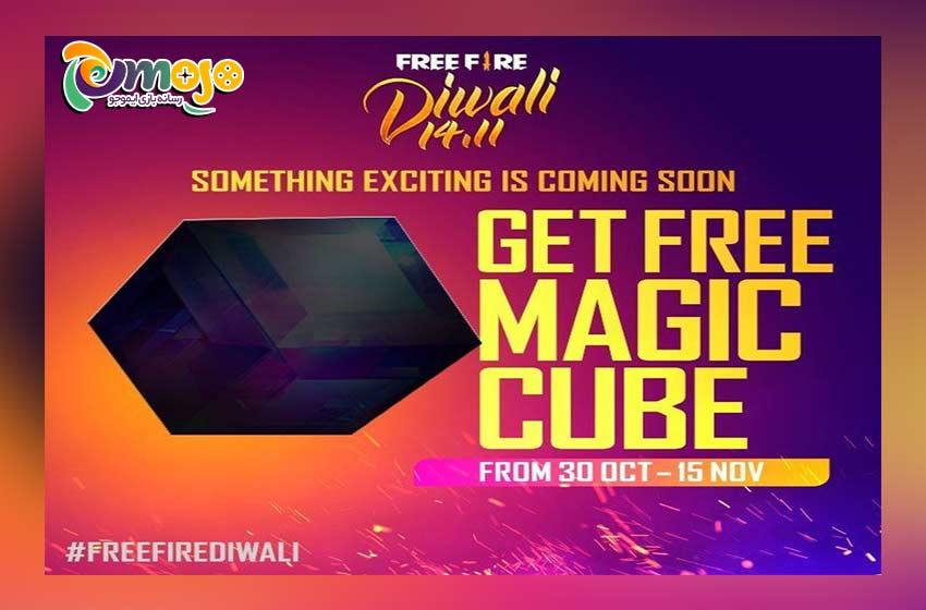 جوایز هالووین و Diwali فری فایر: Diamond Royal