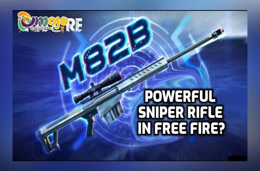 بهترین سلاح های بازی فری فایر: سلاح M82B