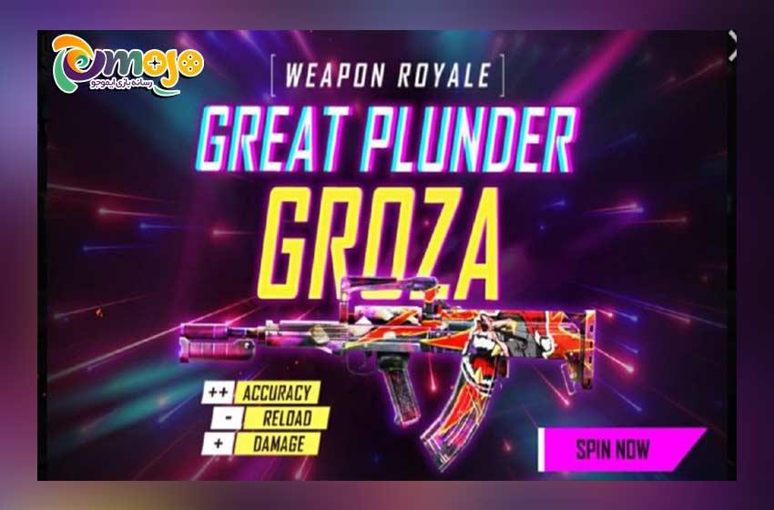 بهترین سلاح های بازی فری فایر: سلاح GROZA